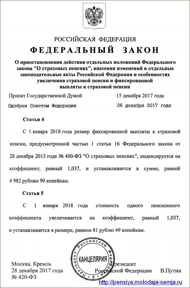 Изображение - Индексация пенсий в 2018 году indeksaciya-pensij-v-2018-godu