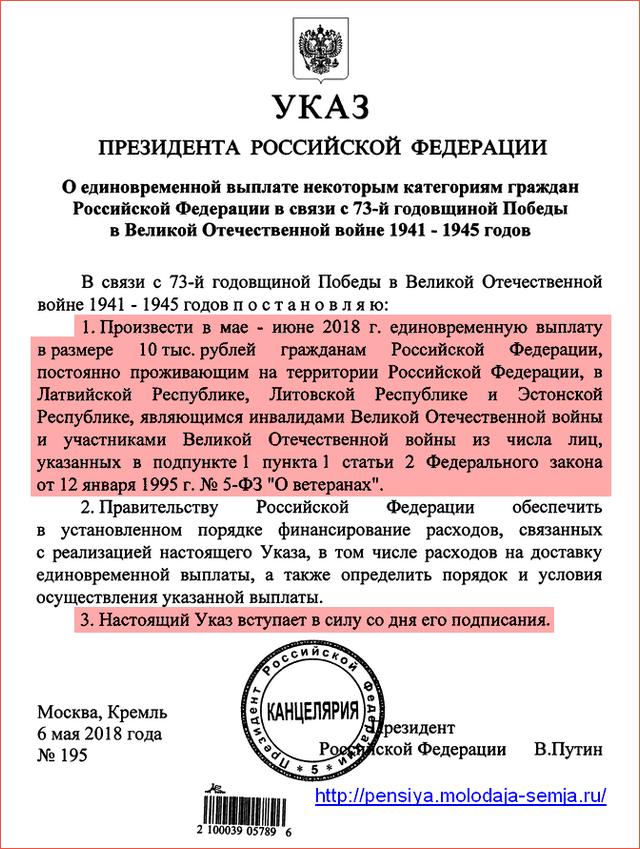 Указ Путина о выплате 10000 рублей участникам ВОВ в 2018 году