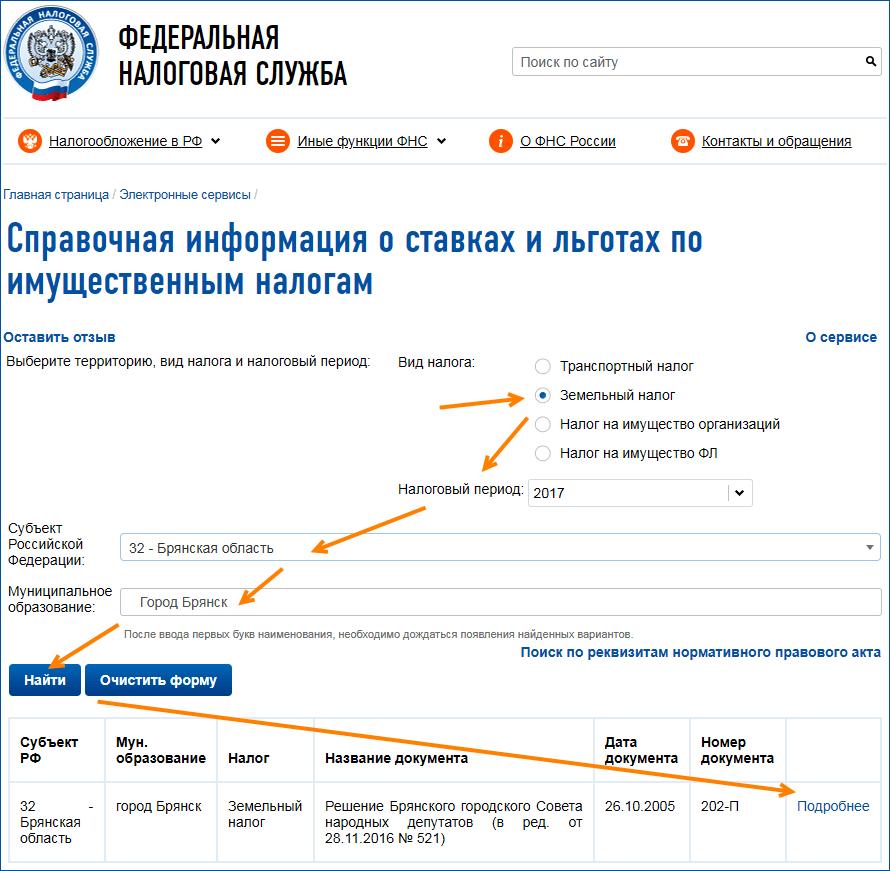 Изображение - Льготы по земельному налогу для пенсионеров kak-uznat-lgoty-po-nalogu-na-zemlyu-fns