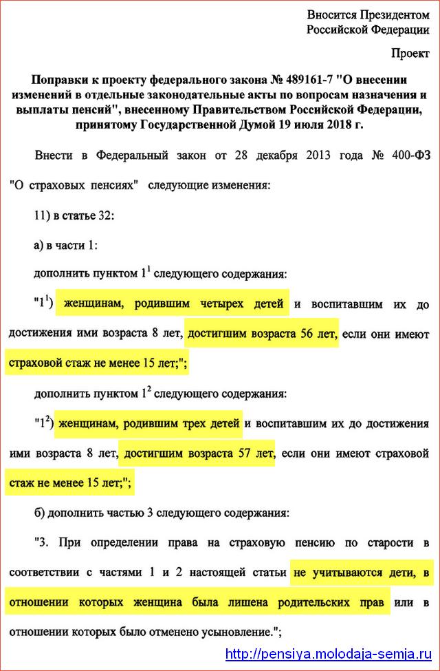 Изображение - Пенсия многодетной матери pensionnaya-reforma-dlya-mnogodetnyh-materej