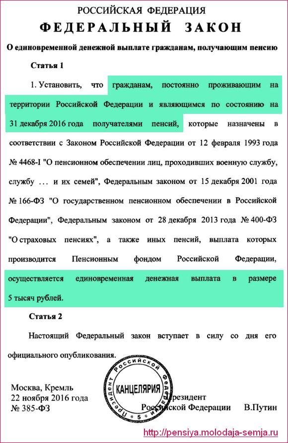 Закон о выплате пенсионерам по 5000 руб.