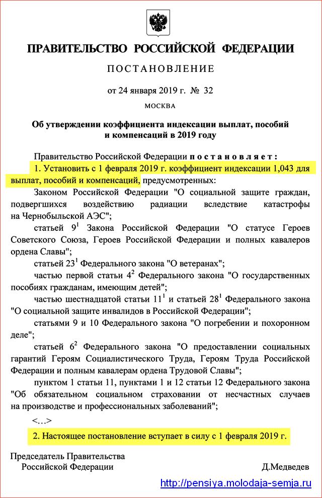 Чернобыльские выплаты в 2019 году изоражения