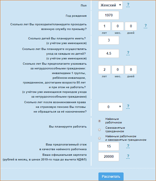 Калькулятор расчета пенсии