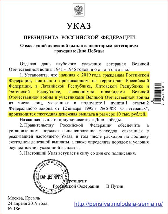 Пенсионерам выплатят по 10 тысяч рублей в 2019 году