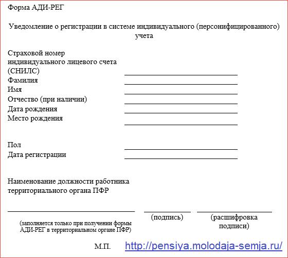 Форма нового документа вместо СНИЛС