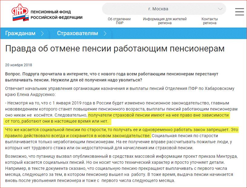 Отмена Пенсий в России
