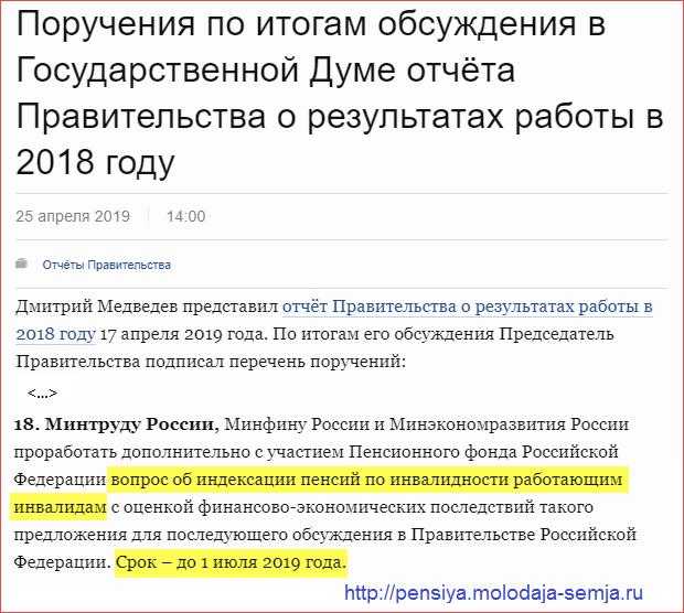 Медведев про индексацию пенсии работающим инвалидам