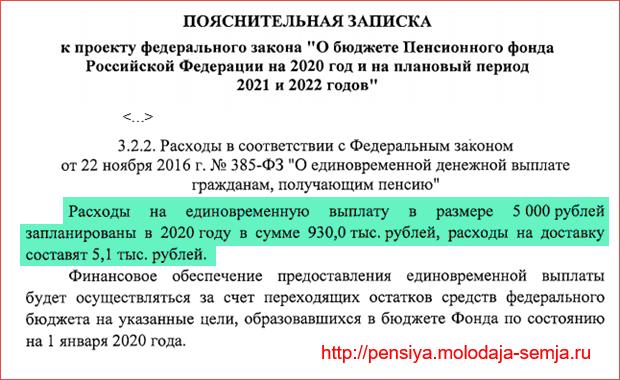 Кому положена единовременная выплата 5000 рублей в 2020 году