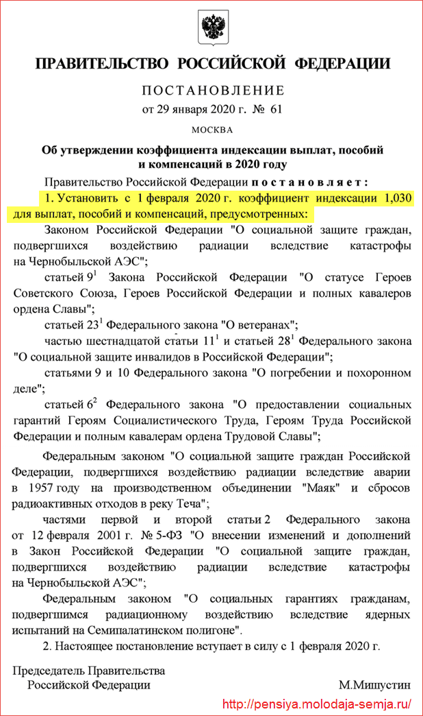 Индексация ЕДВ с 1 февраля 2020