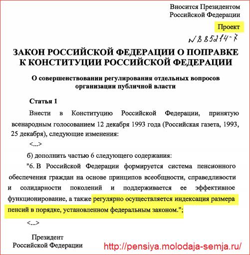 Поправка Путина в Конституцию об индексации пенсий