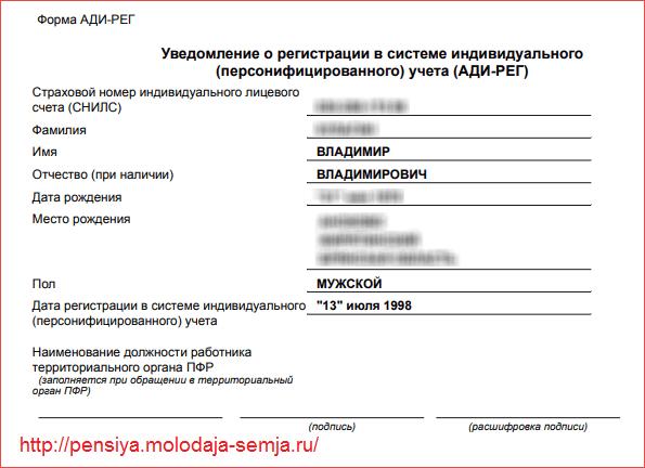 Новый документ вместо снилс образец