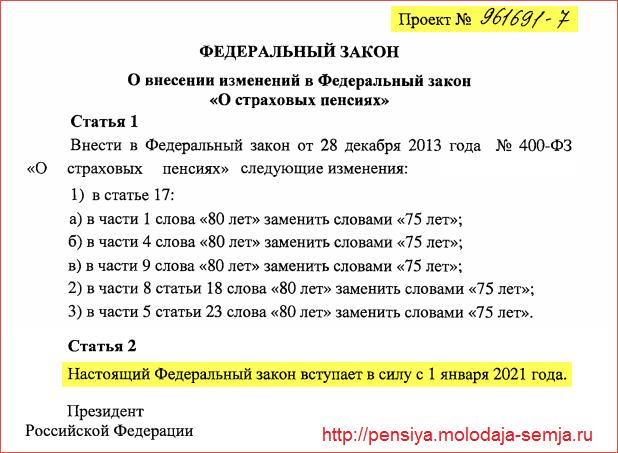 Доплата к пенсии в 75 лет в России