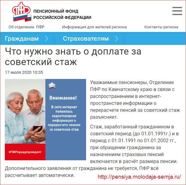 Может ли пересчитана пенсия в советские время