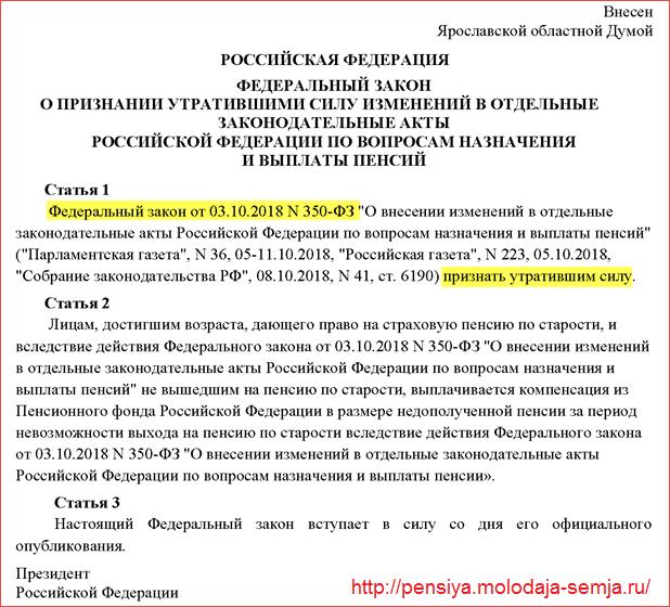Законопроект об отмене пенсионной реформы в России