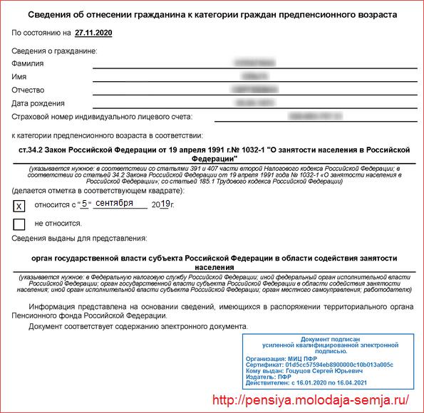 Справка об отнесении гражданина к категории граждан предпенсионного возраста