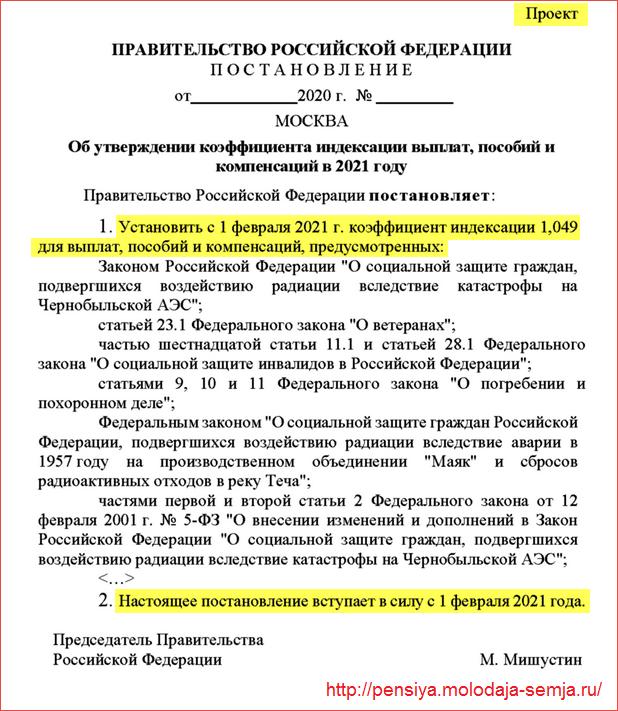 Проект Постановления об индексации социальных выплат с 1 февраля 2021