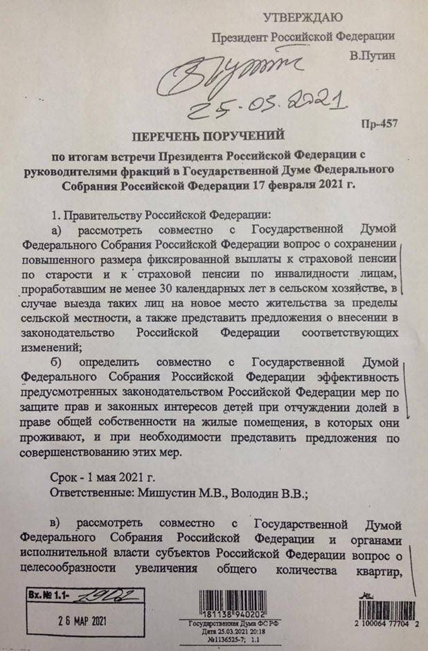 Поручение Президента о надбавке за сельский стаж пенсионерам, проживающим в городе