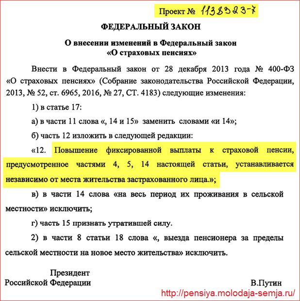 Законопроект о надбавке за сельский стаж пенсионерам, проживающим в городе