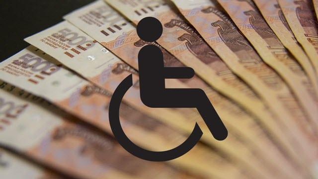 Сколько прибавят инвалидам 2 группы 18 году