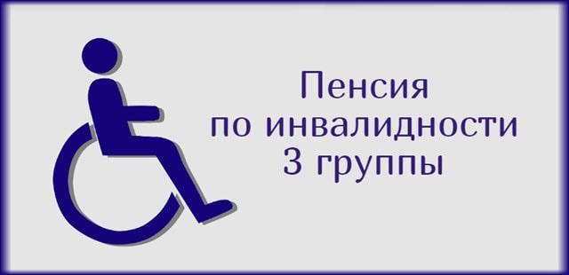 Пенсия по инвалидности 3 группы