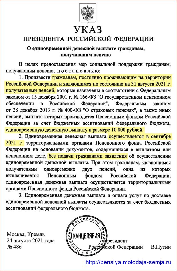 Указ Президента о выплатах пенсионерам в 2021 году