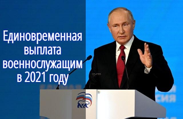 Выплата военнослужащим по 15000 рублей