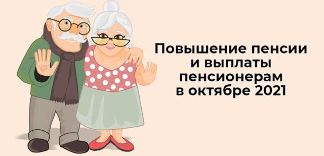 С 1 октября повысят пенсии и будут выплаты пенсионерам