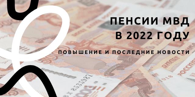 Пенсии мвд в 2022 году