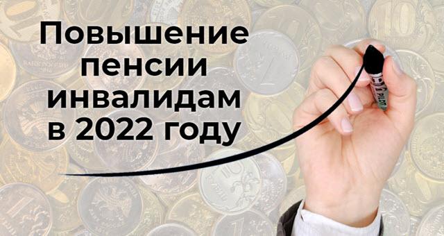 Индексация пенсий в 2022 инвалидам