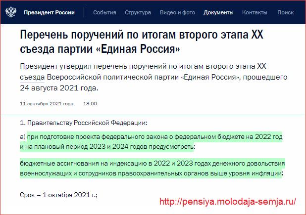 Путин о повышении военной пенсии в 2022 году