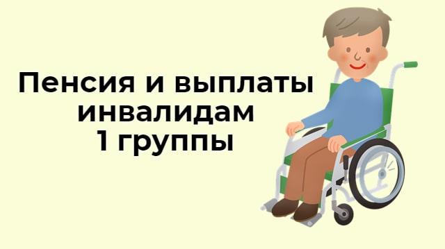 Пенсия по инвалидности 1 группа в 2021