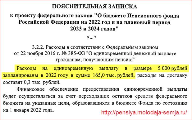 Кому положена единовременная выплата 5000 рублей в 2022 году